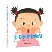 [二手正版9成新]宝宝长得像妈妈!(0 1 2 3幼儿绘本系列),[日]�i田澄子,北京科学技术出版社