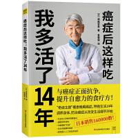 癌症后这样吃 我多活了14年神尾哲男著写给癌症病人饮食指导书籍养生保健书 生活健康养生关于防治癌症的食疗养生食谱菜谱保