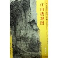 东方画谱・宋代山水画菁华高清摹本・江山楼观图