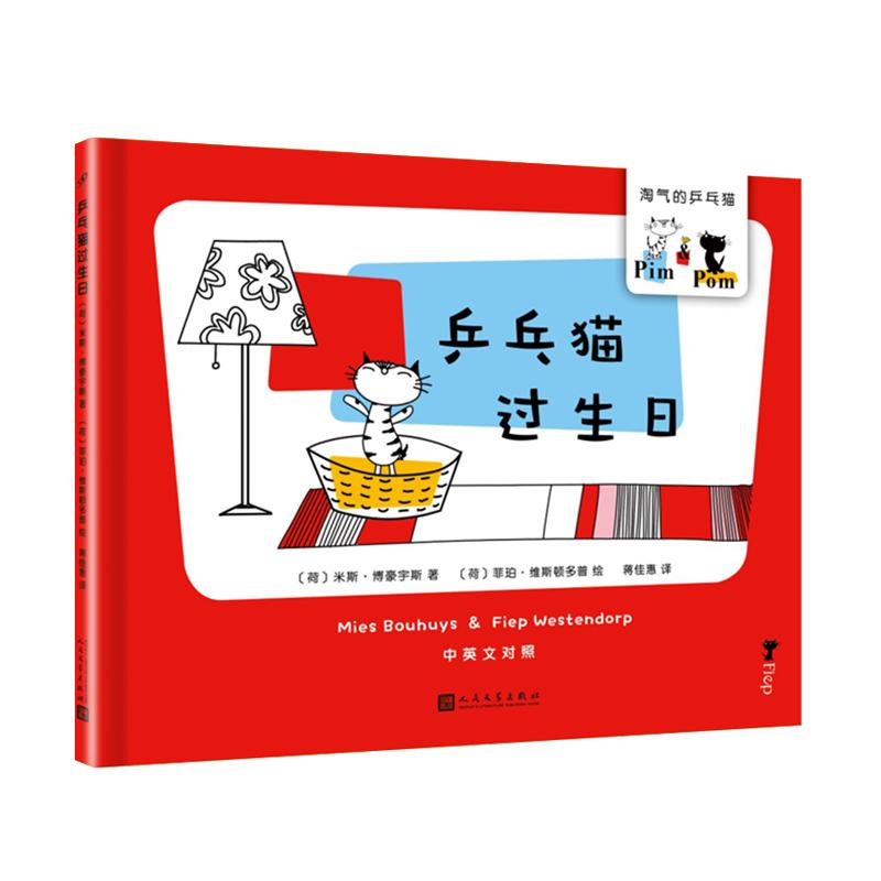 乒乓猫过生日(淘气的乒乓猫) 与米菲齐名的荷兰绘本经典,风靡荷兰60余年的经典,同名动画片正在中国热播!