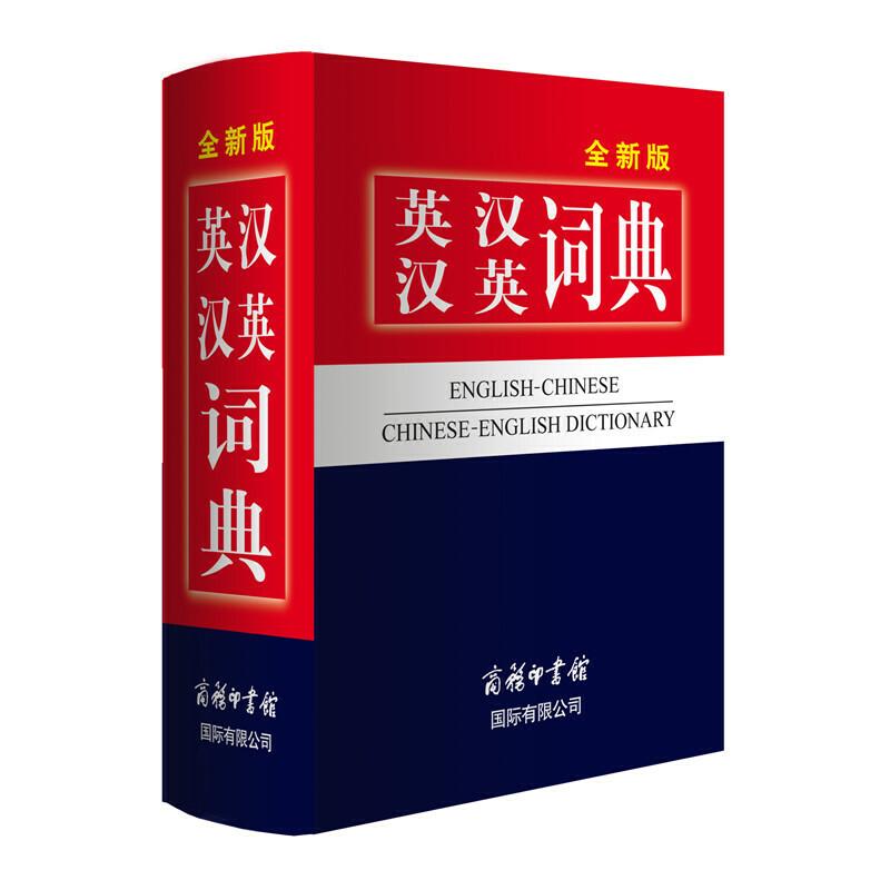 英汉汉英词典收词精当 释义简明 功能齐全 查阅方便