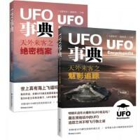 UFO事典・天外来客:魅影追踪中国篇+绝密档案世界篇(共2册)