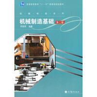 【二手旧书8成新】机械制造基础 第二版 乔世民 9787040250749
