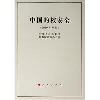 2019中国的核安全白皮书 单行本(32开)2019年9月 中华人民共和国国务院新闻办公室 人民出版社