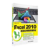 【二手书9成新】 Excel 2010 高级应用案例教程 陆思辰、李政、陈卓然、杨久婷 清华大学出版社 9787302