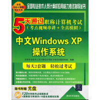 5天通过职称计算机考试(考点视频串讲+全真模拟)――中文Windows XP操作系统(配光盘)(全国专业技术人员计算机