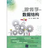 【二手旧书8成新】跟我学数据结构 陈锐,葛丽萍著 9787302330097