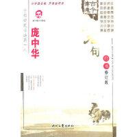 【二手旧书九成新】 庞中华千古名句(行书修订版)