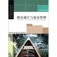 【二手书9成新】 酒店前厅与客房管理 于水华,谌文 旅游教育出版社 9787563720606