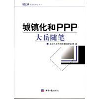 【二手书9成新】 城镇化和PPP-大岳随笔 金永祥著 经济日报出版社 9787802576667