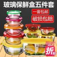 保鲜盒冰箱专用透明食品保鲜碗玻璃碗带盖家用微波炉圆形耐热玻璃
