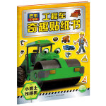 巴布工程师・工程车奇趣贴纸书:小勇士压路机
