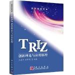 TRIZ创新理论与应用原理