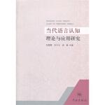 【TH】当代语言认知理论与应用研究 刘国辉,许宁云,周频 上海学林出版社 9787548603757