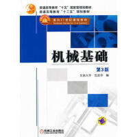 【二手旧书8成新】机械基础 第3版 范思冲 9787111361923