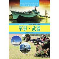 中国少年儿童百科全书:军事・武器(彩图文字版)