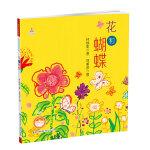 花和蝴蝶(精)——台湾儿童文学馆·林焕彰童诗绘本