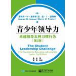 青少年领导力:卓越领导五种习惯行为(第2版)
