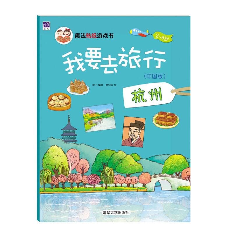 我要去旅行(中国版):杭州 带着孩子去旅行,心有多远就走多远!适合中国家庭的游学体验式旅行指南!