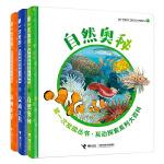 第一次发现互动探索系列大百科(共3册)