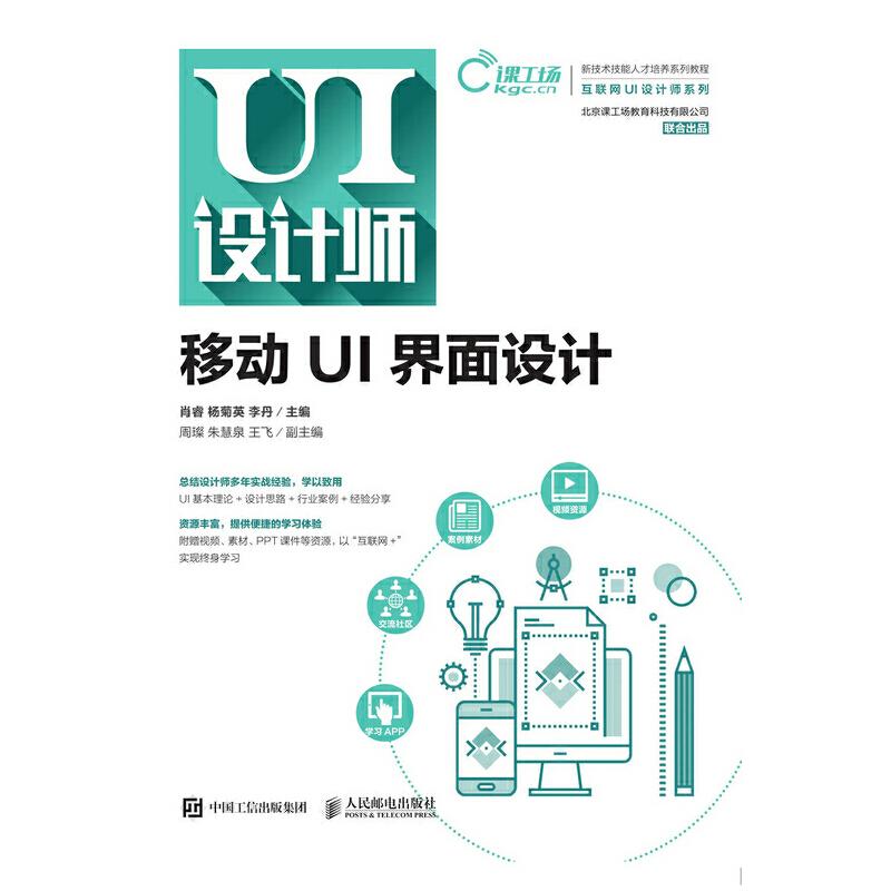 移动UI界面设计 附视频指导