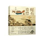 挺有意思的中国古典园林史