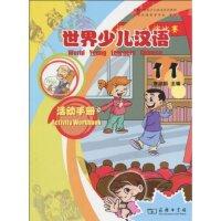 世界少儿汉语・活动手册(第11册)