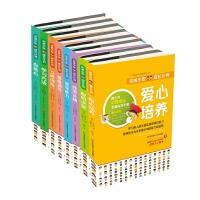 完美少年成长计划(套装共8册)