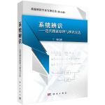系统辨识――迭代搜索原理与辨识方法