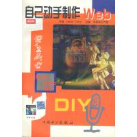 自己动手制作Web Audio/Video篇