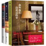 直击心灵畅销书:摆渡人 岛上书店 那些我们没谈过的事(共3册)