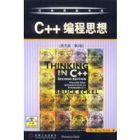 【二手旧书8成新】C++程序设计教程 传智播客高教产品研发部 人民邮电出版社 97 (美)埃克尔 9787111091