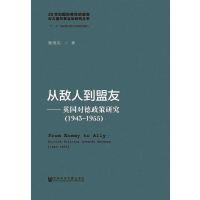 从敌人到盟友:英国对德政策研究(1943~1955)