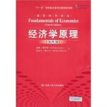 经济学原理(第四版)(经济科学译丛)