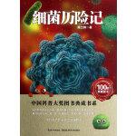 细菌历险记中国科普大奖图书典藏书系