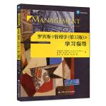 MC 罗宾斯《管理学(第13版)》学习指导斯蒂芬管理学原理管理基本知识研究生本科专科教材配套辅导教材管理学基本概念教材