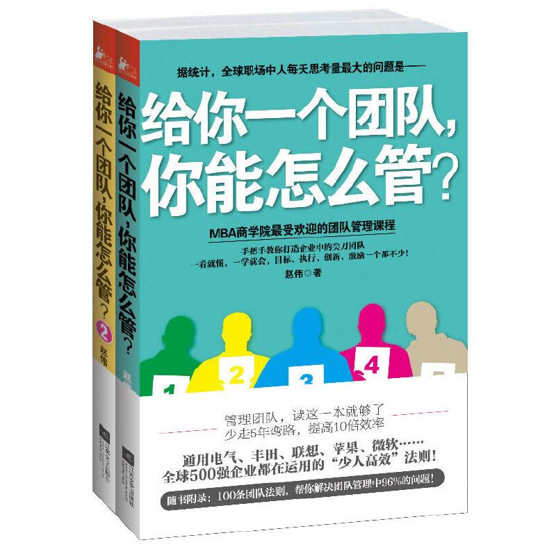 给你一个团队,你能怎么管?(全两册) MBA商学院受欢迎的团队管理课程,手把手教你打造企业中的尖刀团队!