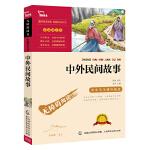 中外民间故事 快乐读书吧 统编语文教科书五年级(上)指定阅读 4700多名读者热评!