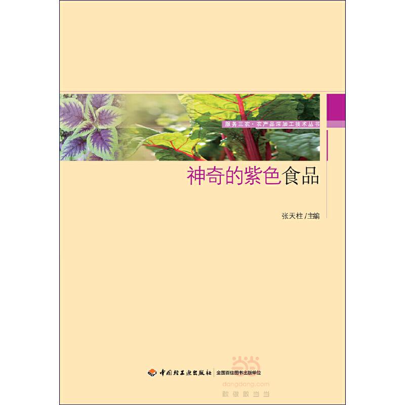 神奇的紫色食品-服务三农·农产品深加工技术丛书