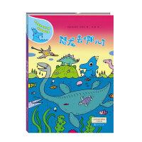 水先生的奇妙之旅科学图画书系--恐龙去哪儿了