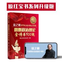 2020考研政治  2020徐之明考研思想政治理论金榜书900题