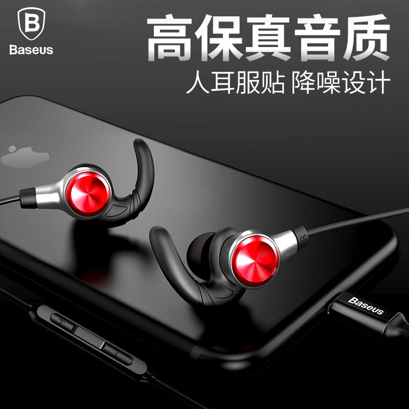 【支持礼品卡】BASEUS/倍思 P31苹果7耳机lightning接口iphone7plus手机耳机线控【支持礼品卡】高保真数字音 专为苹果打造