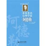 【JPKS】世界著名心理学家:阿德勒 叶浩生,贺微 北京师范大学出版社 9787303153183
