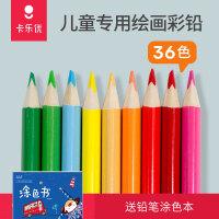 卡乐优彩色铅笔36色套装小学生画画彩笔正品儿童绘画专业三角铅笔