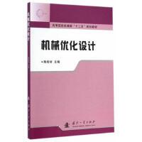 【二手旧书8成新】机械优化设计 陶栋材 9787118097993