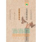 """中国饮食文化史(黄河下游地区卷)(国家科学技术学术著作出版基金资助项目、""""十二五""""国家重点出版物出版"""