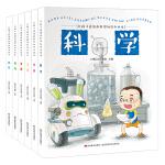 让孩子着迷的科学知识小画本(套装全6册)