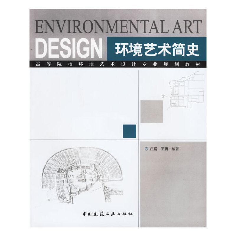 环境艺术简史