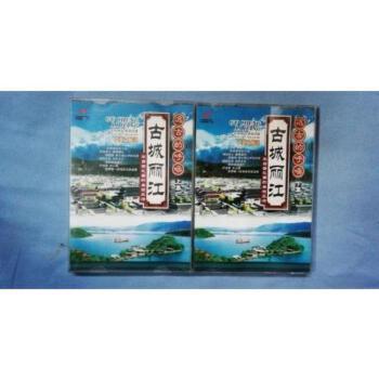 【二手正版9成新】古城丽江:来自云之南的美丽风情:中英文解说上下合售 /邓平 总编