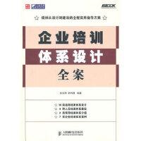 弗布克培训体系与内容开发系列:企业培训体系设计全案 张俊娟,韩伟静著 9787115249487